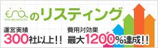 enaのリスティング 運営実績300社以上!!費用対効果最大1200%達成!!
