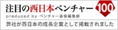西日本成長企業として掲載されました!