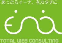 東京・大阪のリスティング広告運用代行・Webサイト制作|株式会社イーナ